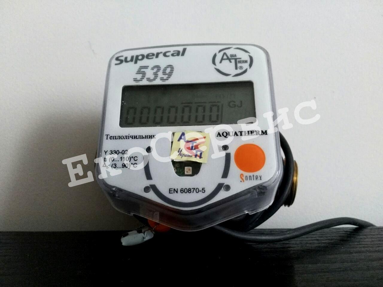 Supercal 539