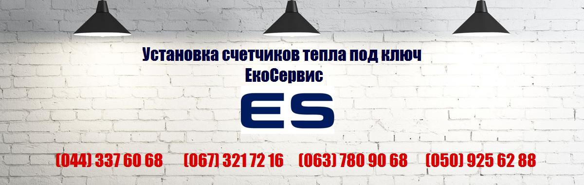 Компания ЕкоСервис
